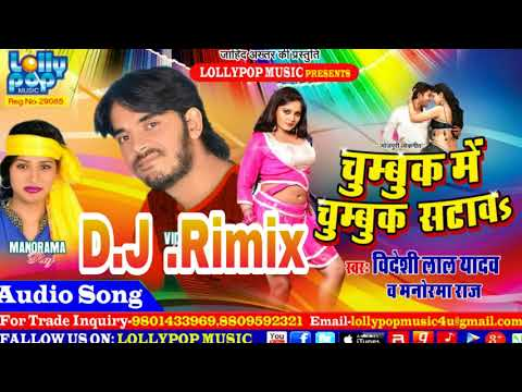 Bhojpuri Dj - Chumuk Me Chumk Sataw - Bideshi Lal, Manorma Raj, Anshu Bala - Bhojpuri New Song
