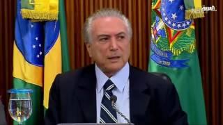 الحكومة البرازيلية ترفض انتقاد اتحاد دول أميركا اللاتينية لها
