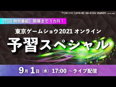 【TGS特別番組】開幕まで1か月!東京ゲームショウ2021オンライン 予習スペシャル