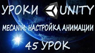 Unity3D Урок 45 [Mecanim: настройка анимации]