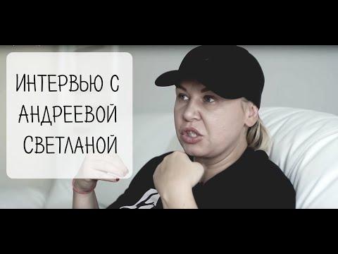 Интервью с Андреевой Светланой