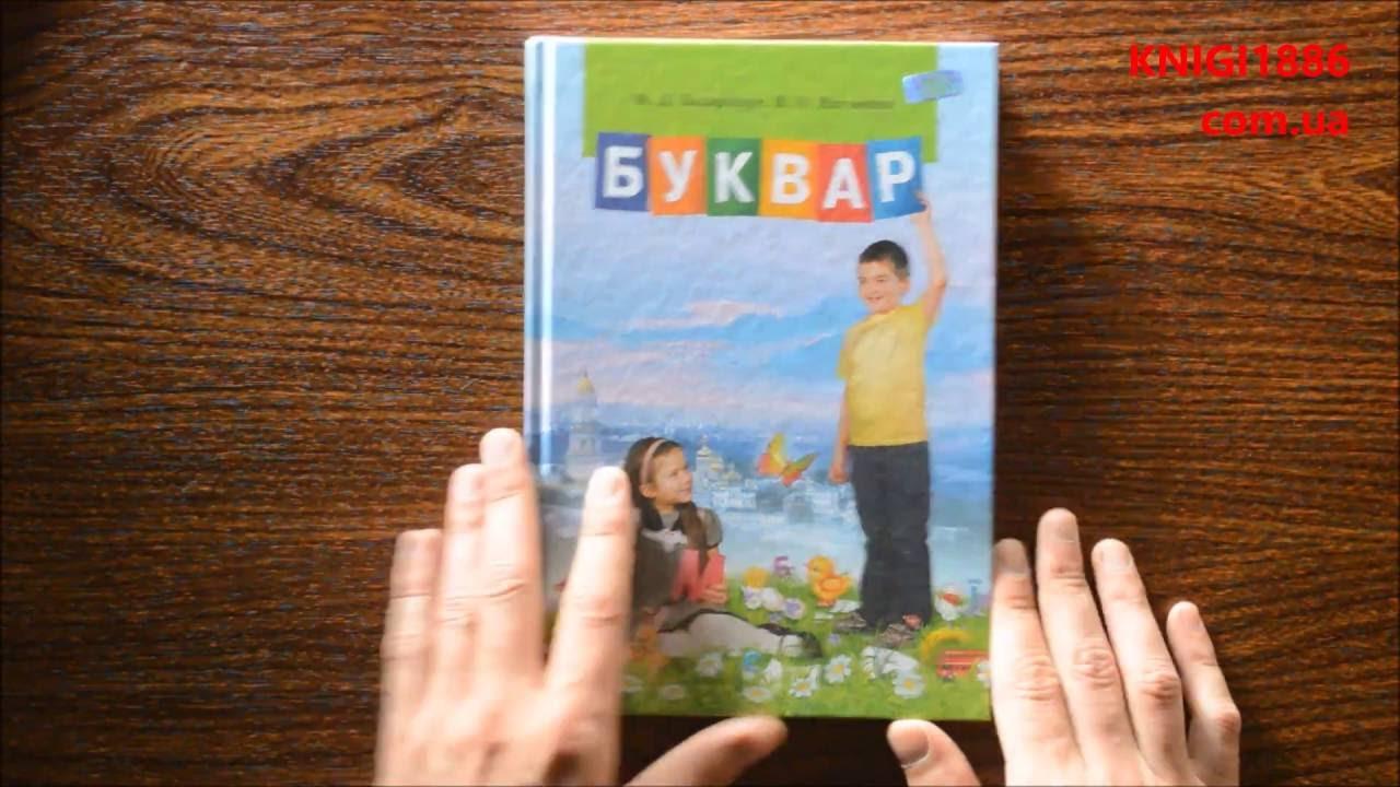Буквар за 1. клас демо е-учебник - YouTube
