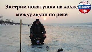 Экстрим покатушки на лодке между льдин по реке FishinGaltsev(Рыбалка - это жизнь!!! А это значит, что для многих рыбаков выезд на водоем это неотъемлемая часть жизни, без..., 2015-11-12T03:29:06.000Z)
