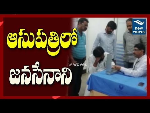 Janasena Chief Pawan Kalyan Is Suffering From Back Pain | JSP | New Waves