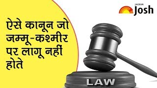 10 Laws that are not applicable in Jammu and Kashmir