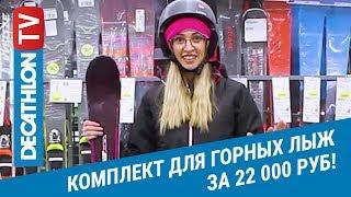 🎿 Комплект для горных лыж за 22 тысячи руб ( Набор горнолыжника недорого) | Декатлон ТВ