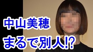 【悲報】中山美穂がまるで「別人」と驚きの声が・・・!?/Miho Nakayama is totally another person and a surprising voice