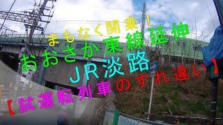 《貴重》まもなく開業!【おおさか東線延伸 JR淡路(試運転列車のすれ違い)】