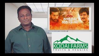 KALATHIL SANTHIPOM Review - Kalathil Santhipom - Jeeva, Arul Nidhi - Tamil Talkies