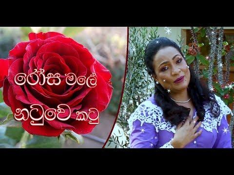 Rosamale Natuwe Katu By Nayana Damayanthi
