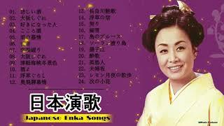 日本演歌 の名曲 メドレー ♪♪ 魂の熱唱!伝説の名曲24選 ♪♪ Japanese Enka Songs