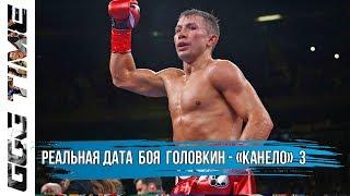 Головкину Сообщили Реальную Дату Третьего Боя с «Канело»   Новости Бокса