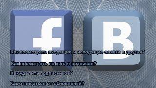 Как посмотреть на кого я подписан вконтакте и фейсбуке