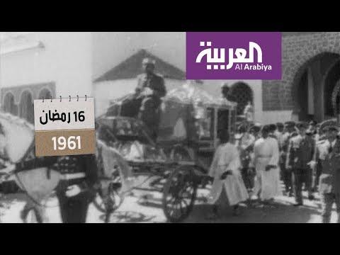 حدث في رمضان | تتويج الملك الحسن الثاني، وعودة روجر كوبر لبلاده  - نشر قبل 2 ساعة