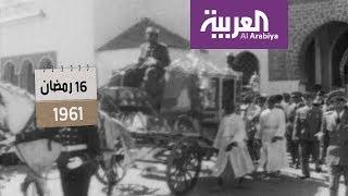 حدث في رمضان | تتويج الملك الحسن الثاني، وعودة روجر كوبر لبلاده