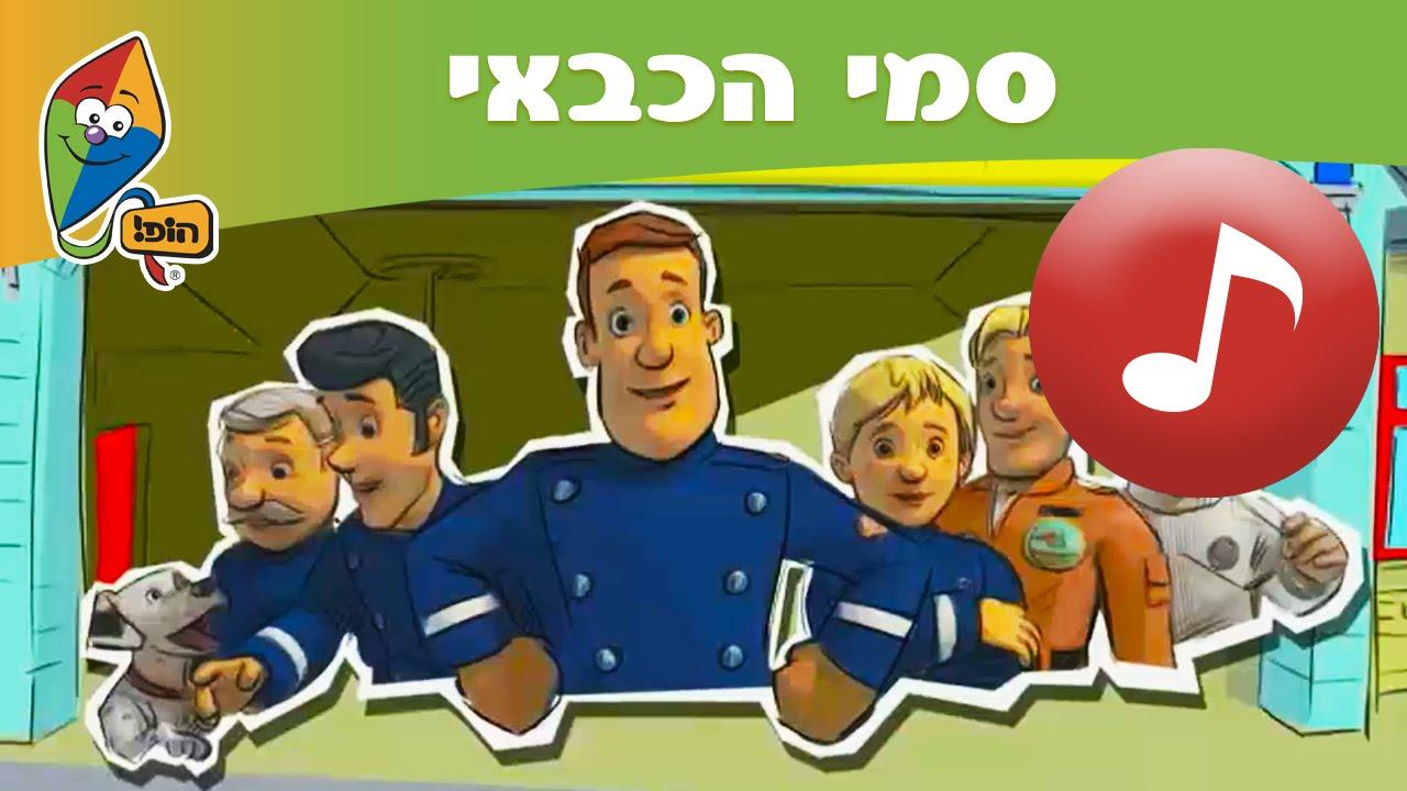 סמי הכבאי - שיר פתיחה - הופ! לגדול בידיים טובות