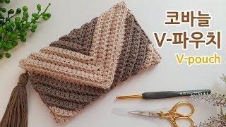 코바늘 지갑뜨기 V파우치 & 클러치 가방~ croche…