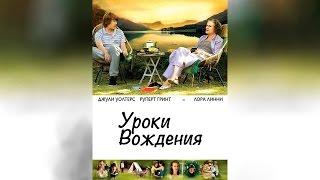 Уроки вождения (2006)