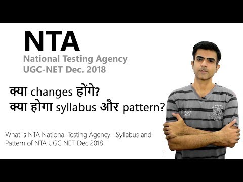 What is NTA National Testing Agency   Syllabus and Pattern of NTA UGC NET Dec 2018
