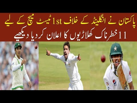Pakistan Announced very dangerous players against England 1ist test match