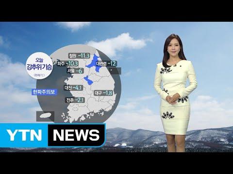 [날씨] 오늘 다시 강추위, 아침까지 호남 서해안 눈 / YTN