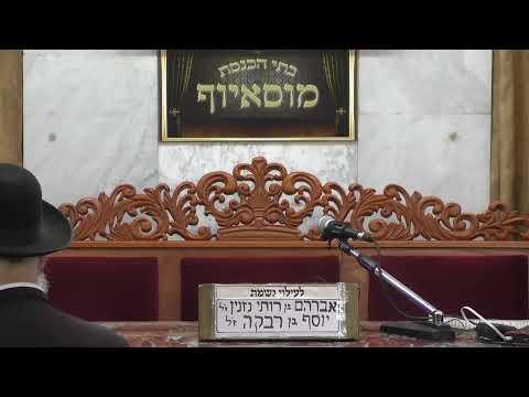 """שידור חי מבית הכנסת מוסאיוף יום חמישי כ אייר תש""""פ"""