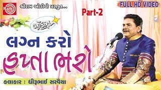 Lagan Karo Hapta Bharo ||Part 2||Dhirubhai Sarvaiya ||New Gujarati Jokes 2017