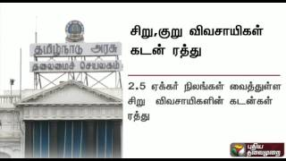 TN govt waives agricultural loans of small and micro farmers