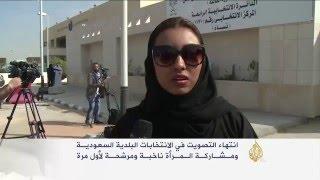 انتهاء التصويت بالانتخابات البلدية السعودية وحضور لافت للمرأة