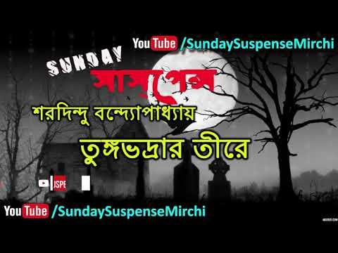 Sunday Suspense  Tungabhadrar Teere By Sharadindu FULL STORY