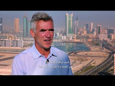 The Bahrain French Town Planning Initiative (BFTPI) in details (with Arabic subtitles)