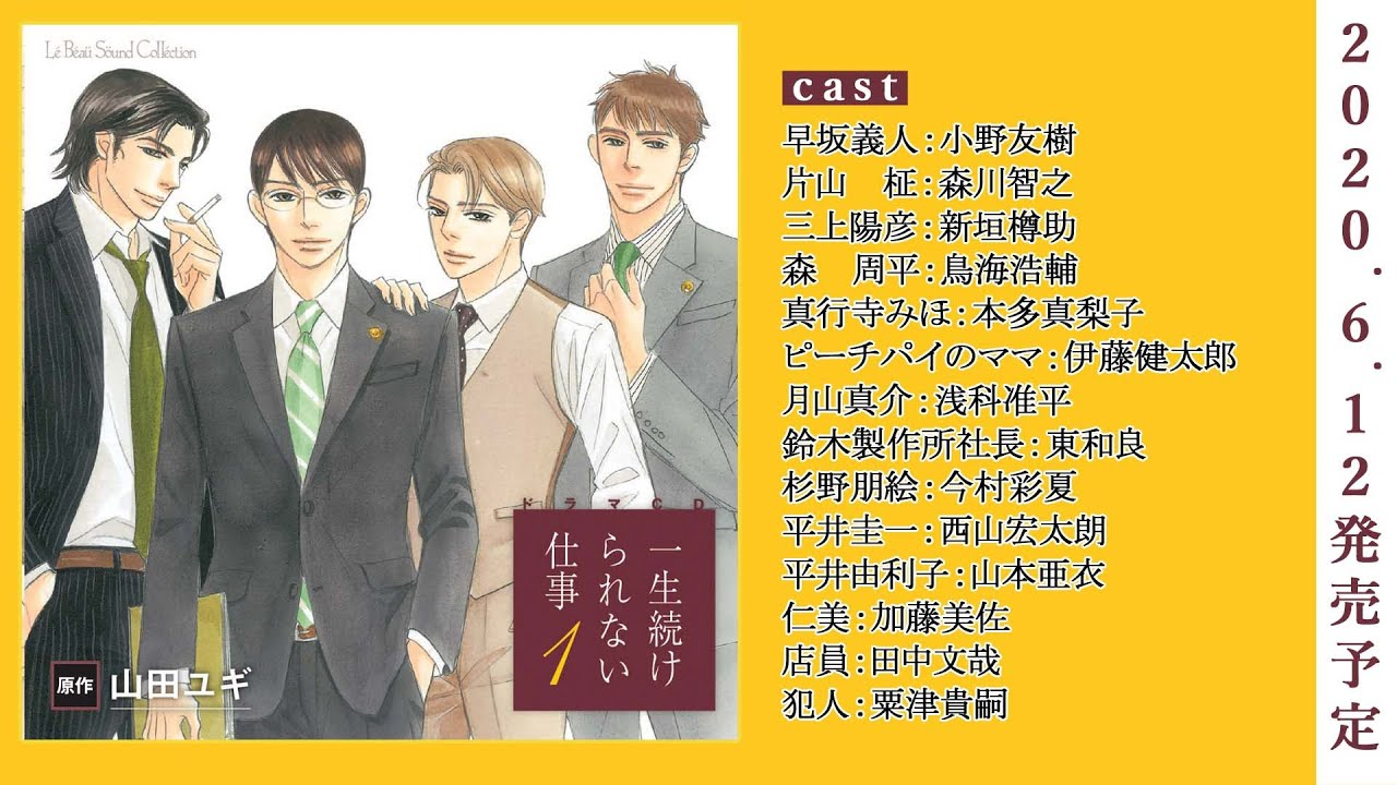 【2020年6月12日発売】ドラマCD「一生続けられない仕事1」試聴
