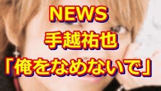 NEWS手越祐也がネット上のデマに激怒! 「俺をなめないで欲しい」 「わ...