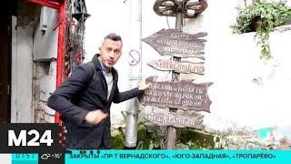 Где в Хохловском переулке портал в параллельный мир - Москва 24