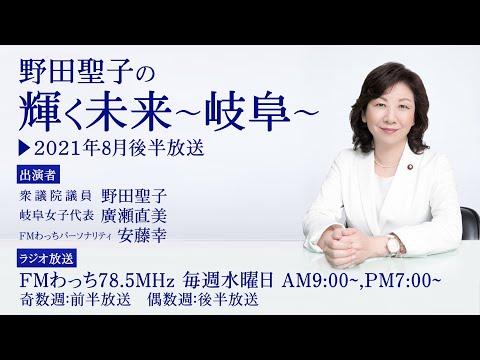 野田聖子の輝く未来〜岐阜〜 2021年8月後半[FMわっち78.5MHz]