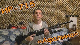 иР-715