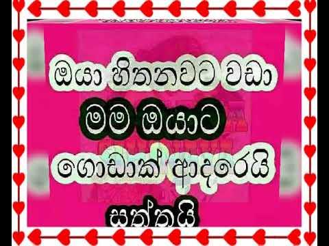 My Love Adarei Wasthu