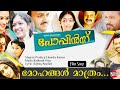 Mohangal Mathram - Poppins Malayalam Movie Official Song