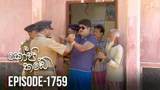 Kopi Kade | Episode 1759 - (2020-02-16) | ITN Thumbnail