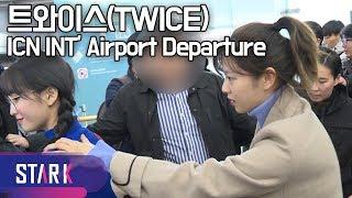 트와이스, 양볼하트 모모 칙칙폭폭 정연(TWICE, ICN INT' Airport Departure)