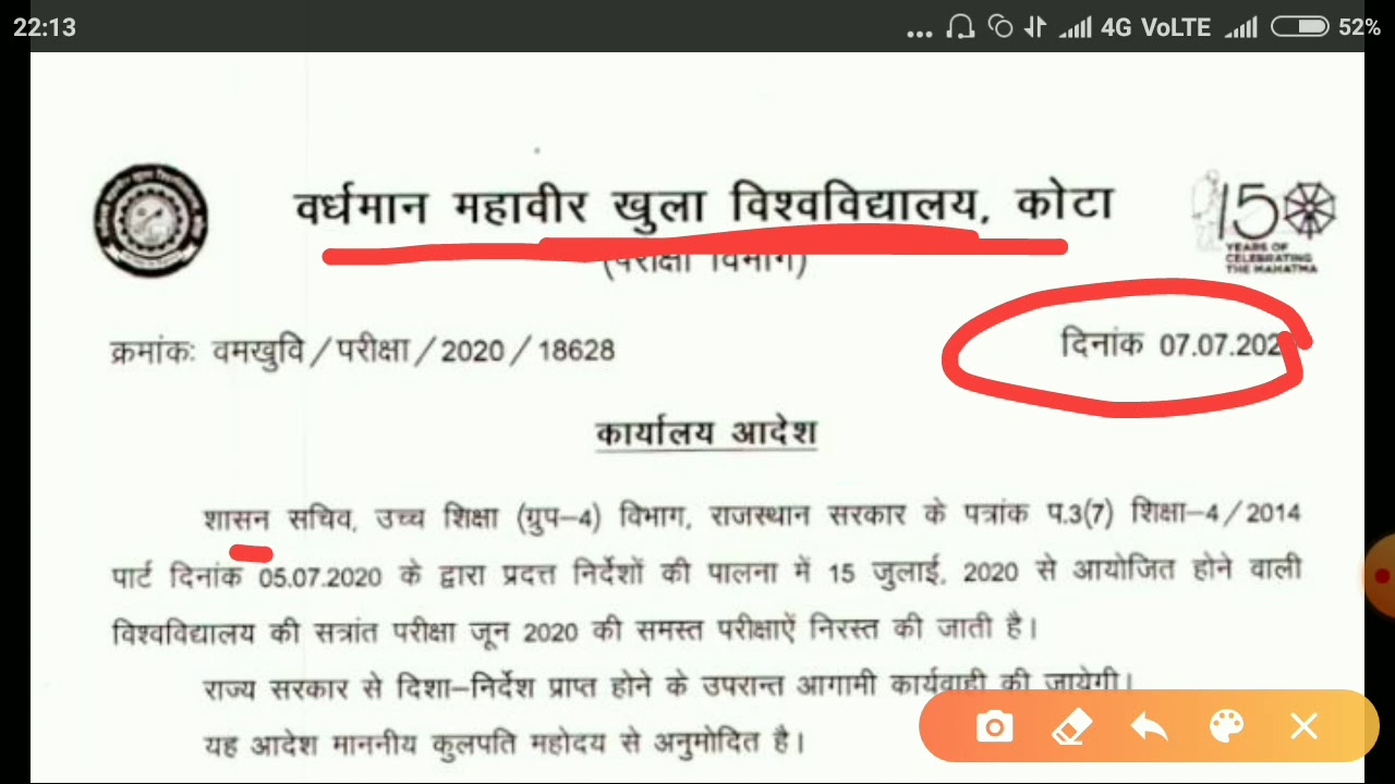 Vmou /Vmou kota exam cancel 2020 /# VMOU kota new update today