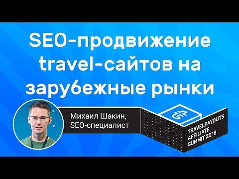 SEO продвижение travel-сайтов на зарубежные рынки | Михаил Шакин