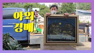 수석경매 김영민 경매사의9월19일(토)옥과드림파크경매장…