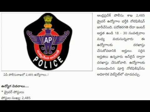 AP Police driver posts recruitment 2018 advertisement | Andhra pradesh jobs