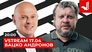 Вацко VS Андронов рівень футболу України VS Росії та цензура в ЗМІ Vstream 17 04