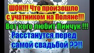 Дом 2 Новости 15 Декабря 2018 (15.12.2018) Раньше Эфира