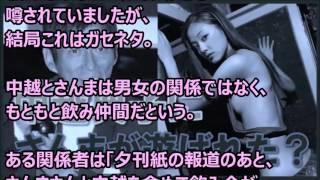 中越典子とさんまの熱愛も最終的には永井大に決めた理由 中越典子 検索動画 36