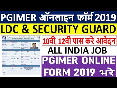 PGIMER Online Form 2019 : LDC & Security Guard // How To Fill PGIMER LDC/Guard Online Form 2019