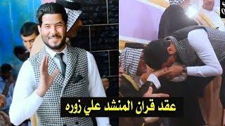 اروع خطوبه تجنن خطوبة المنشد علي زوره الف مبروك تستحق المشاهده