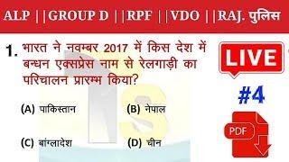 Online test quiz for railway group d, ALP, TECH, RPF, RAJ. POLICE, VDO etc.